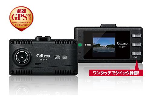 セルスター フロントドライブレコーダー/CS21FH
